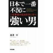 日本で一番不況に強い男―二宮尊徳の成功実学に学べ [単行本]
