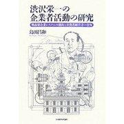 渋沢栄一の企業者活動の研究―戦前期企業システムの創出と出資者経営者の役割 [単行本]
