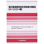 壁式構造関係設計規準集・同解説 メーソンリー編 第2版 [全集叢書]