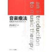 音楽療法―実践者のためのガイドブック [単行本]