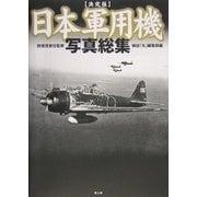 決定版 日本軍用機写真総集 [単行本]