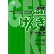 初級日本語げんきワークブック 2 第2版 [単行本]