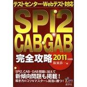 SPI2・CAB・GAB完全攻略〈2011年度版〉―テストセンター・Webテスト対応 [単行本]