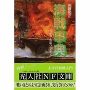 海戦事典―日米海上決戦ハンドブック(光人社NF文庫) [文庫]