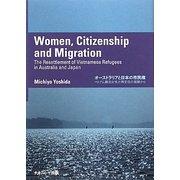 オーストラリアと日本の市民権―ベトナム難民女性の再定住の経験から [単行本]