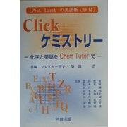 Clickケミストリー―化学と英語をChem Tutorで [単行本]