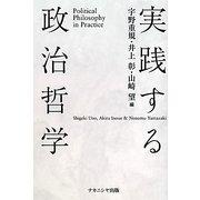 実践する政治哲学 [単行本]