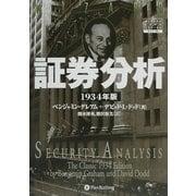 証券分析 1934年版(ウィザードブックシリーズ〈44〉) [単行本]