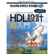 ディジタル・デザイン・テクノロジ〈No.2〉HDL設計超入門―ブロック図を使ってラクラク理解 [単行本]
