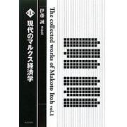 伊藤誠著作集〈第1巻〉現代のマルクス経済学 [単行本]