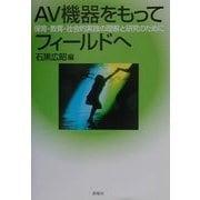 AV機器をもってフィールドへ―保育・教育・社会的実践の理解と研究のために [単行本]