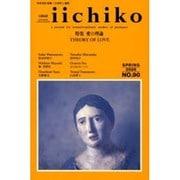 iichiko SPRING 2006 [単行本]