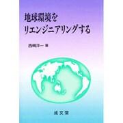 地球環境をリエンジニアリングする(成文堂選書) [全集叢書]