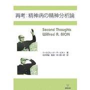再考:精神病の精神分析論―Second Thoughts [単行本]