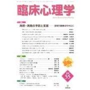 臨床心理学 Vol.10 No.1 [単行本]