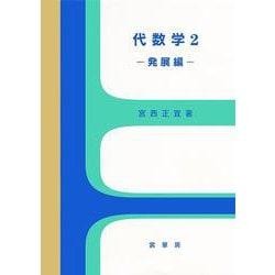 代数学〈2〉発展編 [単行本]