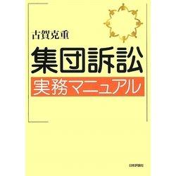 集団訴訟実務マニュアル [単行本]
