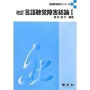 言語聴覚障害総論〈1〉 改訂版 (言語聴覚療法シリーズ〈1〉) [単行本]