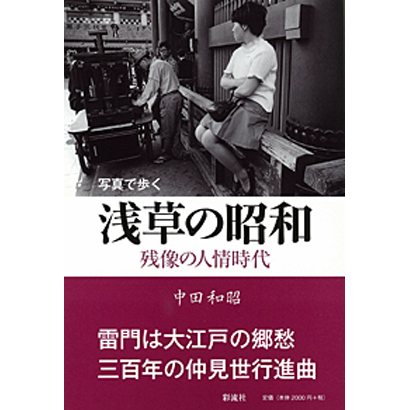 写真で歩く浅草の昭和―残像の人情時代 [単行本]