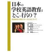 日本の学校英語教育はどこへいくの?―英語教育の現状リサーチにもとづいて [単行本]