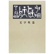 文字性霊―寄鶴軒書話 [単行本]