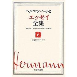 ヘルマン・ヘッセ エッセイ全集〈6〉随想3(1925-1956) [全集叢書]