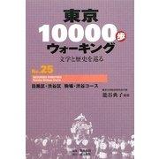 東京10000歩ウォーキング〈No.25〉目黒区・渋谷区 駒場・渋谷コース―文学と歴史を巡る [全集叢書]