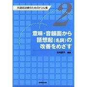 失語症訓練のためのドリル集 2 [全集叢書]