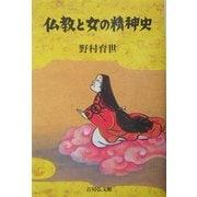 仏教と女の精神史 [単行本]