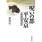 呪いの都 平安京―呪詛・呪術・陰陽師 [単行本]