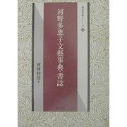 河野多恵子文芸事典・書誌(和泉事典シリーズ〈14〉) [事典辞典]