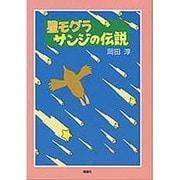 星モグラ サンジの伝説(童話パラダイス〈2〉) [全集叢書]