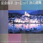 笹倉鉄平 ヨーロッパ旅の画集 [単行本]
