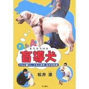 Q&A盲導犬―ともに暮らし、ともに歩き、広がる社会 [単行本]