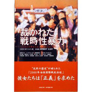 裁かれた戦時性暴力-日本軍性奴隷制を裁く女性国際戦犯法廷とは何であったか [単行本]