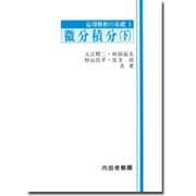 微分積分 下 訂正版(応用解析の基礎 1)