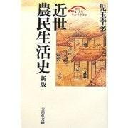 近世農民生活史 新版 (歴史文化セレクション) [単行本]