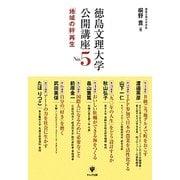 徳島文理大学公開講座〈No.5〉「地域の絆」再生 [単行本]