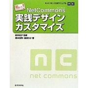 私にもできちゃった!NetCommons実践デザインカスタマイズ―ネットコモンズ公式マニュアル [単行本]