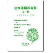 淡水藻類写真集 10巻