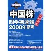 中国株四半期速報〈2008年夏号〉 [単行本]