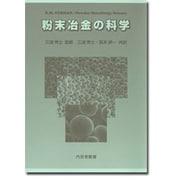 粉末冶金の科学 [単行本]