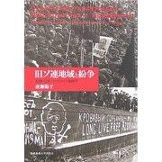 旧ソ連地域と紛争―石油・民族・テロをめぐる地政学 [単行本]
