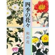 四季の花々―和の花 [単行本]