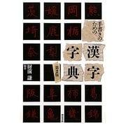 手書きのための漢字字典 第2版 [事典辞典]