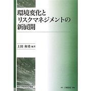 環境変化とリスクマネジメントの新展開 [全集叢書]