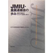 JMIU・金属連絡会の歩み―金属労働者のたたかう伝統に学ぶ [単行本]