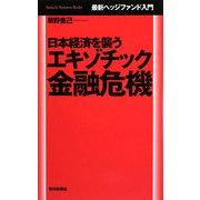 日本経済を襲うエキゾチック金融危機―最新ヘッジファンド入門(毎日ビジネス・ブックス) [単行本]