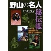 野山の名人秘伝帳―ウナギ漁、自然薯掘りから、野鍛治、石臼作りまで [単行本]