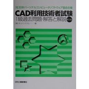 CAD利用技術者試験1級過去問題・解答と解説 第3版 [単行本]